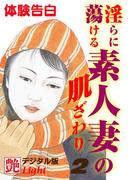 【体験告白】淫らに蕩ける素人妻の肌ざわり2(艶デジタル版Light)