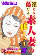 【体験告白】淫らに蕩ける素人妻の肌ざわり3(艶デジタル版Light)