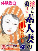 【体験告白】淫らに蕩ける素人妻の肌ざわり4(艶デジタル版Light)
