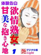 【体験告白】欲情熟女・甘美な抱き心地1(艶デジタル版Light)
