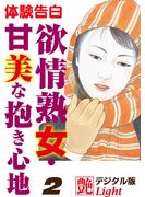 【体験告白】欲情熟女・甘美な抱き心地2(艶デジタル版Light)