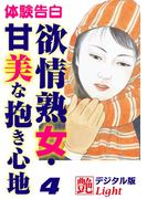 【体験告白】欲情熟女・甘美な抱き心地4(艶デジタル版Light)