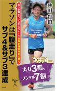 マラソンは「腹走り」でサブ4&サブ3達成(SB新書)