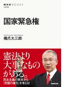 国家緊急権(NHKブックス)