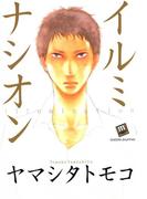 イルミナシオン(メロメロコミックス)
