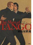タンゴの男 ザ・ファイナル(メロメロコミックス)