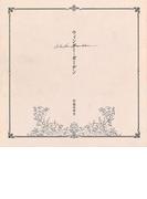 ウィンター・ガーデン(幻冬舎単行本)