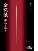 金環蝕 夜会1992(幻冬舎文庫)