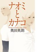 【期間限定50%OFF】ナオミとカナコ(幻冬舎単行本)