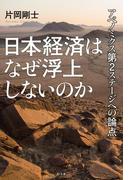 日本経済はなぜ浮上しないのか アベノミクス第2ステージへの論点(幻冬舎単行本)