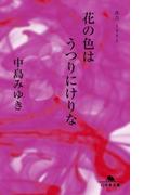 花の色はうつりにけりな 夜会1993(幻冬舎文庫)