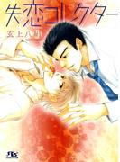 失恋コレクター(幻冬舎ルチル文庫)
