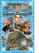 三国志(1)飛龍の巻(講談社青い鳥文庫 )