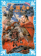 三国志(2)風雲の巻(講談社青い鳥文庫 )