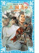 三国志(3)激闘の巻(講談社青い鳥文庫 )