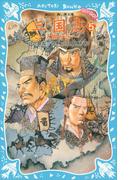 三国志(5)大願の巻(講談社青い鳥文庫 )