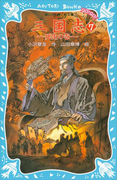 三国志(7)死生の巻(講談社青い鳥文庫 )