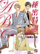 秘密特訓ABC(kobunsha BLコミックシリーズ)