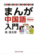 まんが中国語入門~楽しく学んで13億人としゃべろう~(知恵の森文庫)