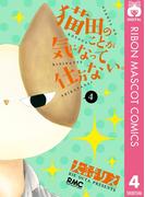猫田のことが気になって仕方ない。 4(りぼんマスコットコミックスDIGITAL)