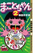まことちゃん〔セレクト〕 2(少年サンデーコミックス)