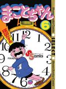 まことちゃん〔セレクト〕 6(少年サンデーコミックス)