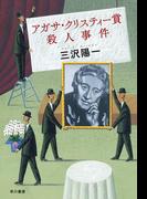 アガサ・クリスティー賞殺人事件
