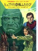 宇宙英雄ローダン・シリーズ 電子書籍版55 ヒュプノの恐怖ふたたび(ハヤカワSF・ミステリebookセレクション)