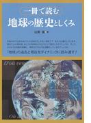 一冊で読む地球の歴史としくみ(BERET SCIENCE)