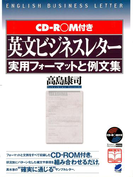 【期間限定価格】英文ビジネスレター実用フォーマットと例文集(CD-ROMなしバージョン)