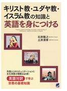 キリスト教・ユダヤ教・イスラム教の知識と英語を身につける