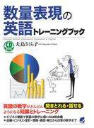 数量表現の英語トレーニングブック(CDなしバージョン)