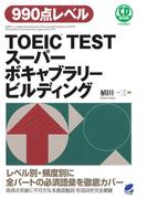 TOEIC TESTスーパーボキャブラリービルディング(CDなしバージョン)