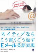 ネイティブならこう書くこう返すEメール英語表現