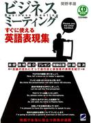 ビジネスミーティング すぐに使える英語表現集(CDなしバージョン)