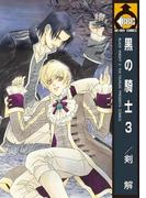 黒の騎士 3(ビーボーイコミックス)