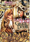 GRACE DOOR 乙女ロードと執事と扉(クロフネコミックス)