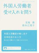 外国人労働者受け入れを問う (岩波ブックレット)(岩波ブックレット)