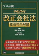 プロ必携平成26年改正会社法逐条完全解説