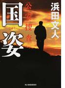 国姿 (ハルキ文庫 公安捜査)(ハルキ文庫)