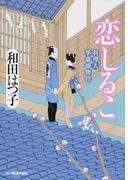恋しるこ (ハルキ文庫 時代小説文庫 料理人季蔵捕物控)(ハルキ文庫)