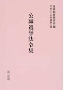 公職選挙法令集 第2版 平成25年版