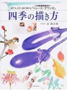 四季の描き方 誰でも上手い絵が描ける「トレース・ダウン式」 (玄光社MOOK)(玄光社MOOK)