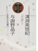 溝淵美悠紀「六出」ほか×与謝野晶子「みだれ髪」 (世界美術×文学全集)