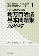 地方自治法基本問題集500問 第5次改訂版 (地方公務員昇任・昇格試験対策基本問題集シリーズ)