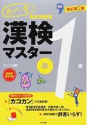 カバー率測定問題集漢検マスター準1級 改訂第2版