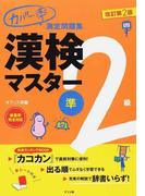 カバー率測定問題集漢検マスター準2級 改訂第2版