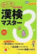 カバー率測定問題集漢検マスター3級 改訂第2版