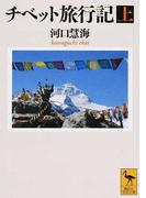 チベット旅行記 上