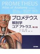 プロメテウス解剖学コアアトラス 第2版